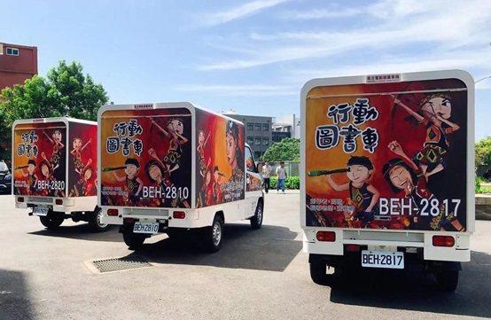 宏致集團捐贈給台東縣政府的行動圖書車。 宏致電子/提供