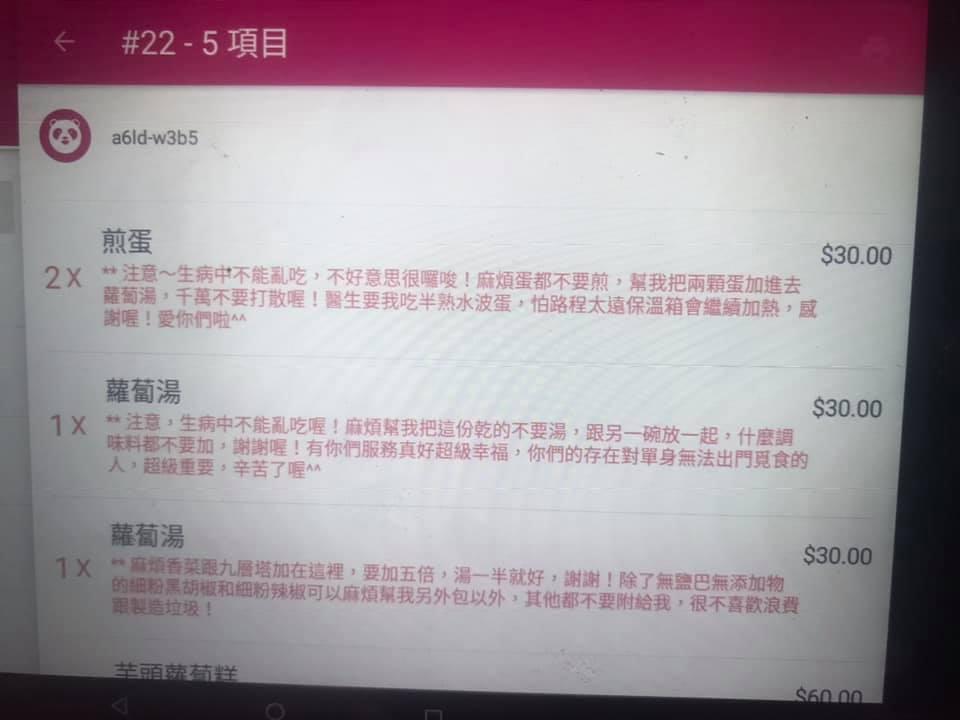 網友貼出這位客人的外送訂單,只見每項備註字數都超多,讓店家和外送員傻眼。圖擷自臉...