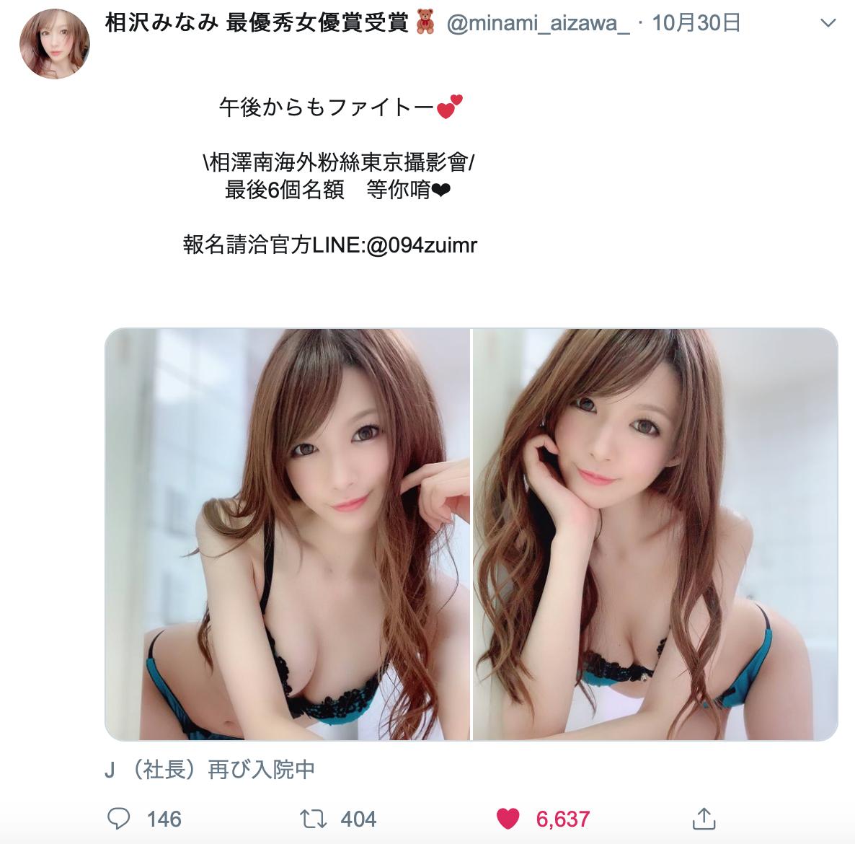 在日本邀請台灣影迷的相澤。 圖片來源/twitter
