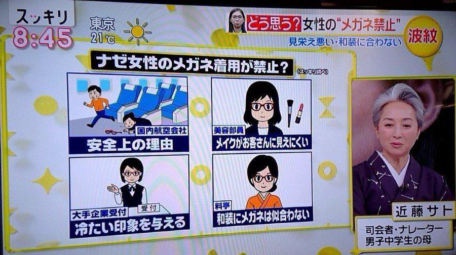 日本電視台節目《スッキリ》整理,企業對於「眼鏡禁令」所提出的理由。圖/出自Twi...