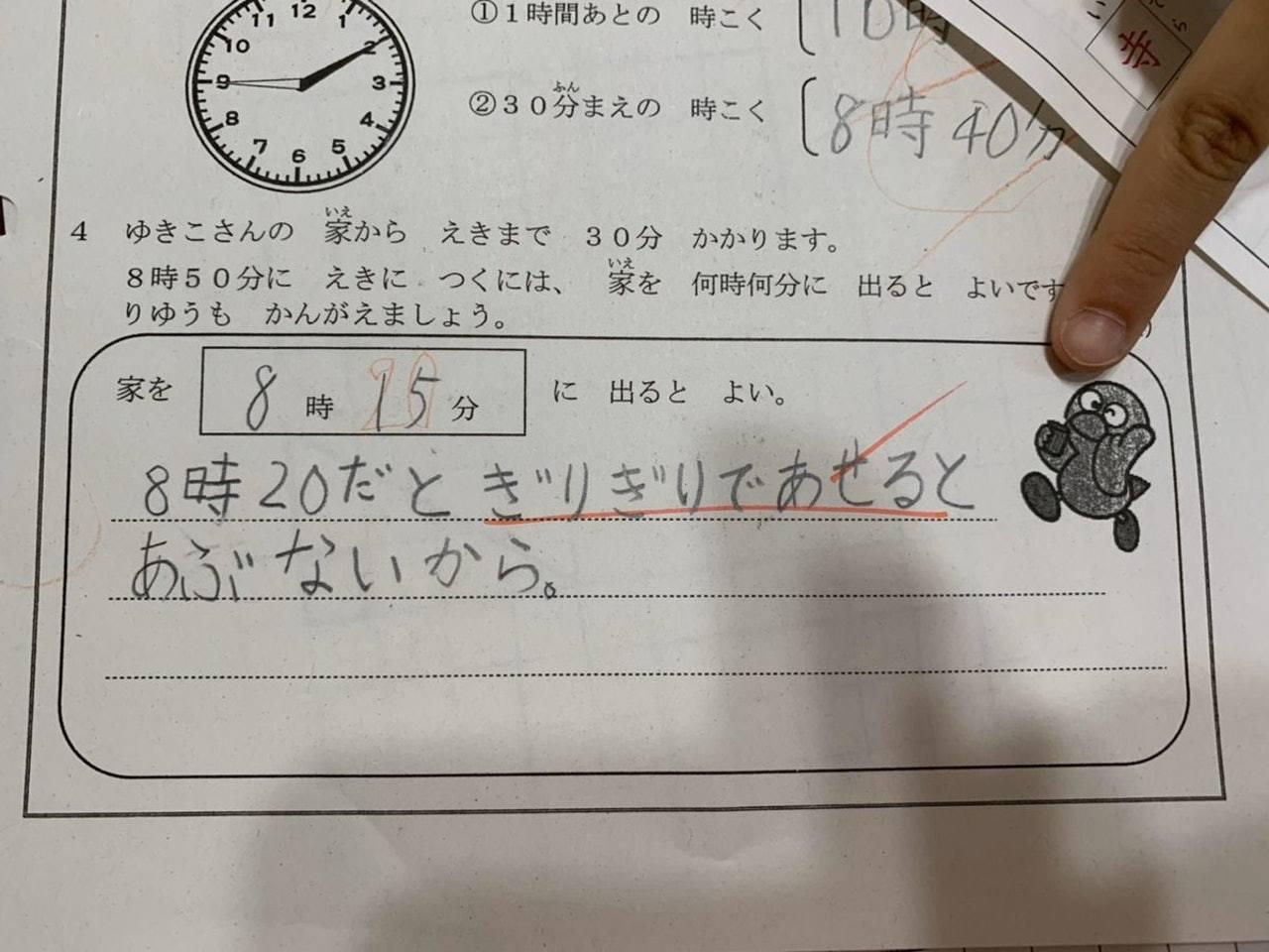 日本一名媽媽日前分享小二女兒的數學作業答題,題目問及一個關於時間的應用題,女兒雖...