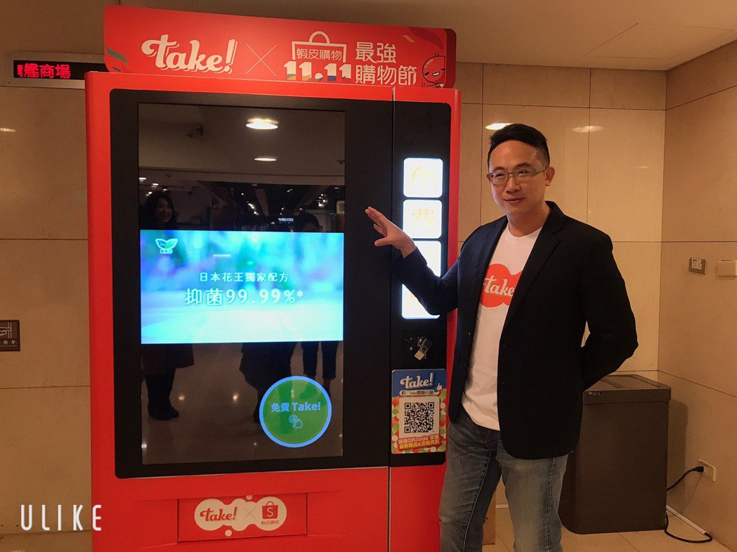 為本地中小企業與各國的品牌主,帶來實效行銷的新選擇。 take!/提供
