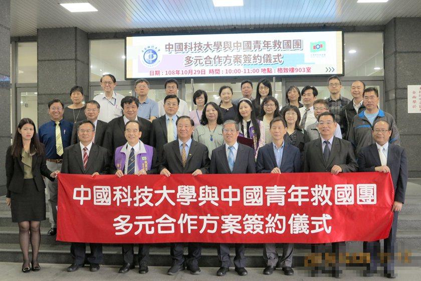 中國科大、救國團簽訂多元合作方案,雙方與會人員合影。 校方/提供