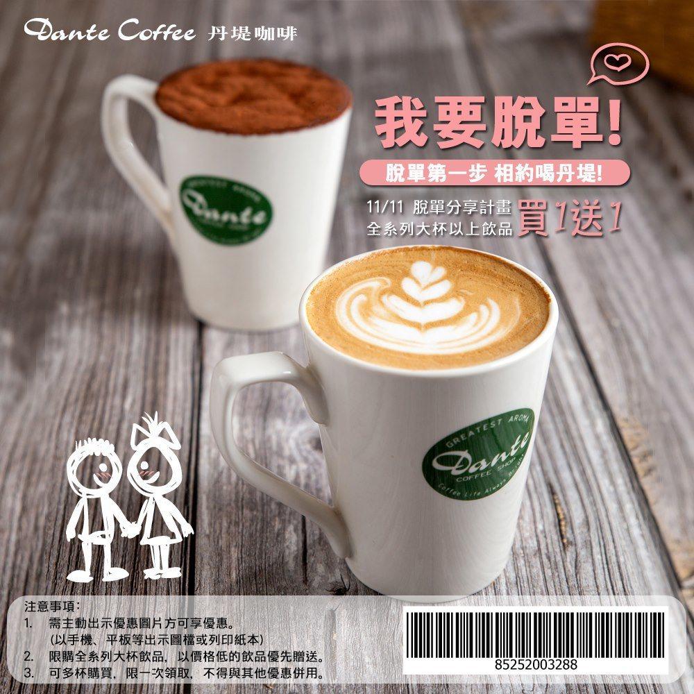 丹提咖啡大杯飲品買一送一。圖片來源/臉書