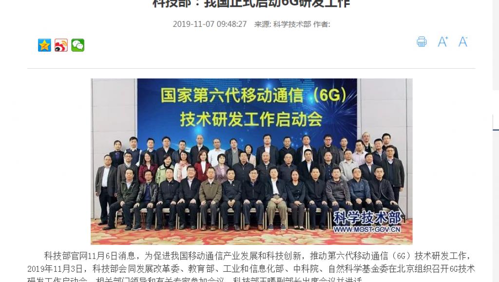 中國宣布啟動6G開發計畫2019年11月6日 中國科技網