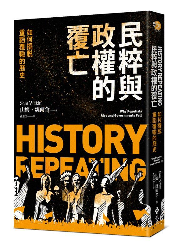 圖、文/遠流出版《民粹與政權的覆亡:如何擺脫重蹈覆轍的歷史》