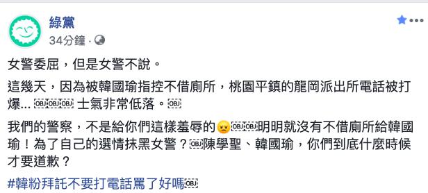 圖/擷取自綠黨臉書粉絲專頁