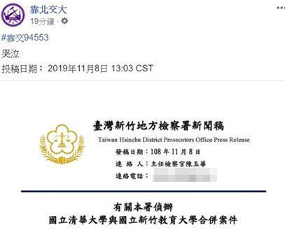 今天竟有不明人士冒用新竹地檢署名義散佈假新聞給媒體,甚至PO上臉書社團。記者王駿...
