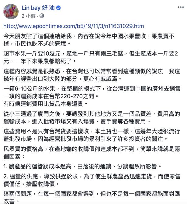 圖/擷取自Lin bay好油粉絲專頁
