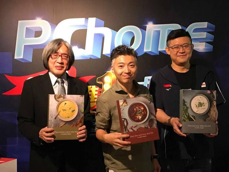 「baan」與PChome24h購物跨界合作,首波推出「baan」最具代表性的3款泰式即食火鍋。(左起)網路家庭董事長詹宏志、baan Taipei負責人林泉、網路家庭執行長蔡凱文。記者陳立儀/攝影