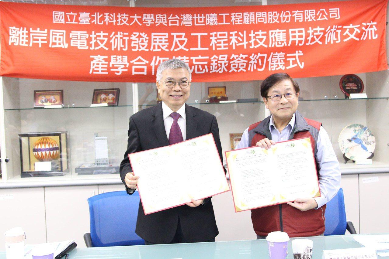 北科大校長王錫福(左)與台灣世曦董事長周禮良代表簽約,共同發展離岸風電相關技術。...