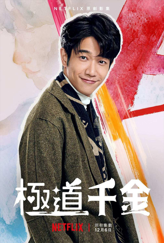 劉以豪在「極道千金」中飾演有職業倦怠症的巨星。圖/Netflix 提供