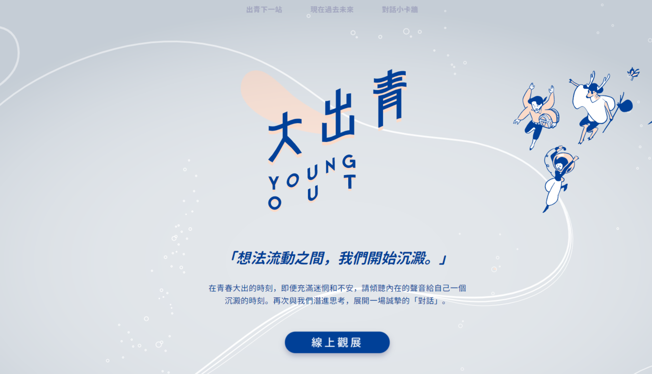 為助青年探索生涯,教育部青年署製作「大出青」網站,邀青年上網互動體驗。圖/取自大...
