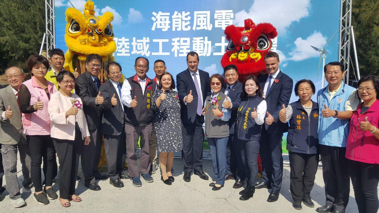 海能風電公司今天在竹南舉行陸域工程動土典禮,明年春季將進行海事工程,架設47座海...