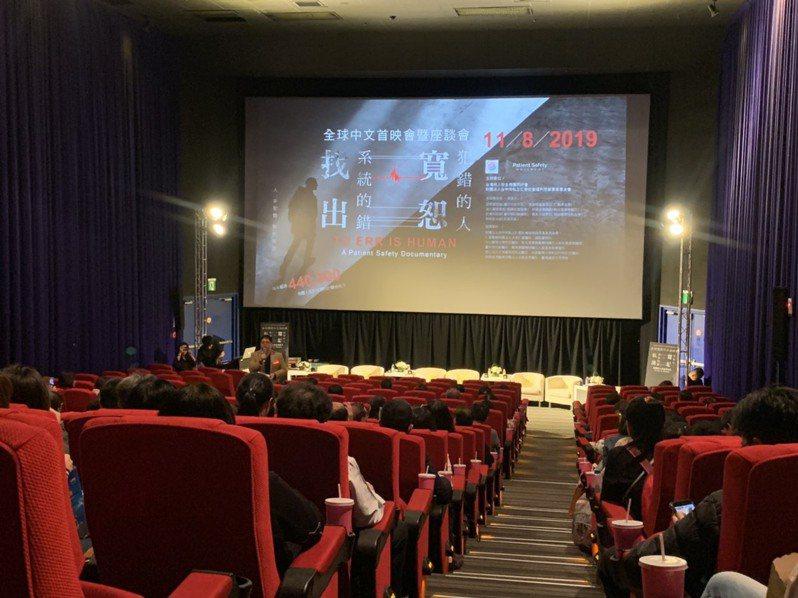 台灣爭取到「To Err is Human」10場次繁體中文版播放權,今天在台中市凱擘影城舉行首映會,吸引北中南各大醫療院所及近200名醫療工作者參與。圖/台灣病人安全推廣同好會提供