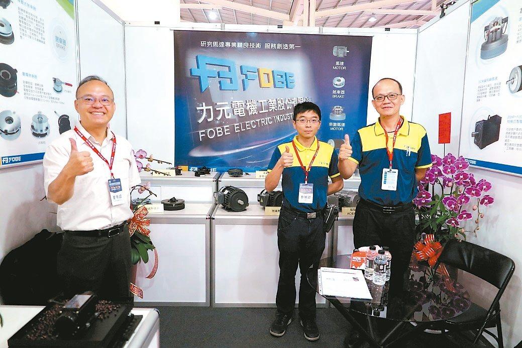 力元電機工業(3192攤位)展出標準及輕量型低壓三相感應電動機;變頻馬達、變頻專...