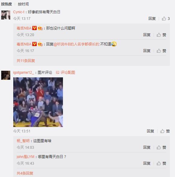 一些球迷第一時間不清楚發生什麼事了。 圖/截自毒舌NBA微博