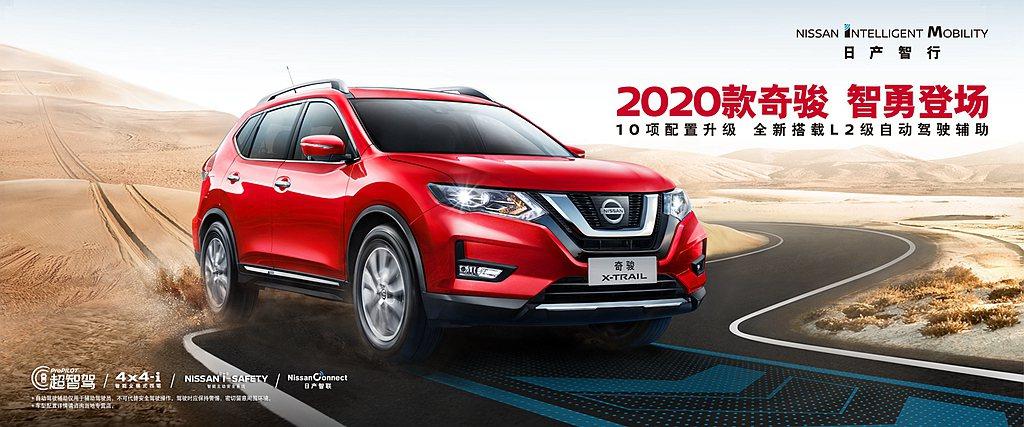 中國東風日產日前宣布推出新年式Nissan X-Trail(日產新奇駿)。 圖/...