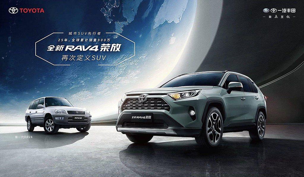 全新第五代Toyota RAV4以國產之姿於10月底在中國市場正式發表。 圖/T...