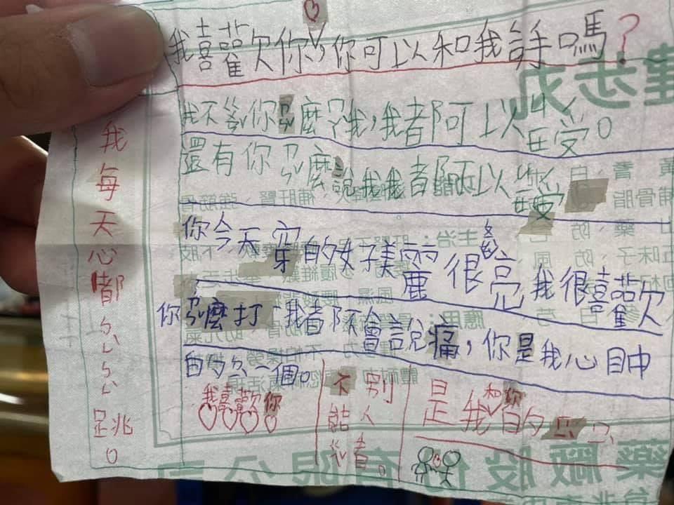 一位老爸幫女兒整理書包時發現一張小情書,對方文字充滿濃濃愛意,還有些字詞不會寫而...