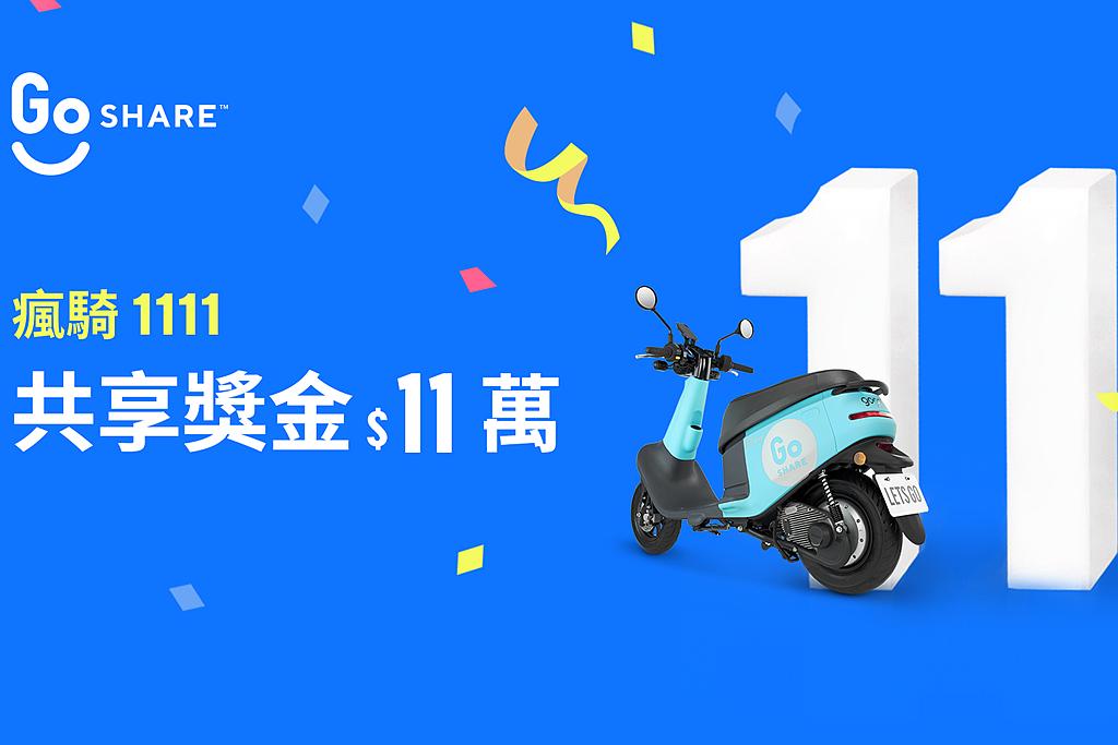GoShare推出不限車款、全服務範圍適用的「瘋騎1111,共享騎乘金11萬!」...