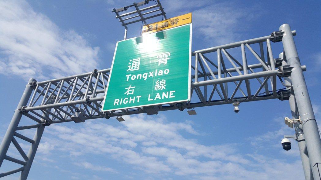 西濱快速公路通霄到白沙屯間的北上路段,12月起將以區間測速取締超速。記者胡蓬生/...