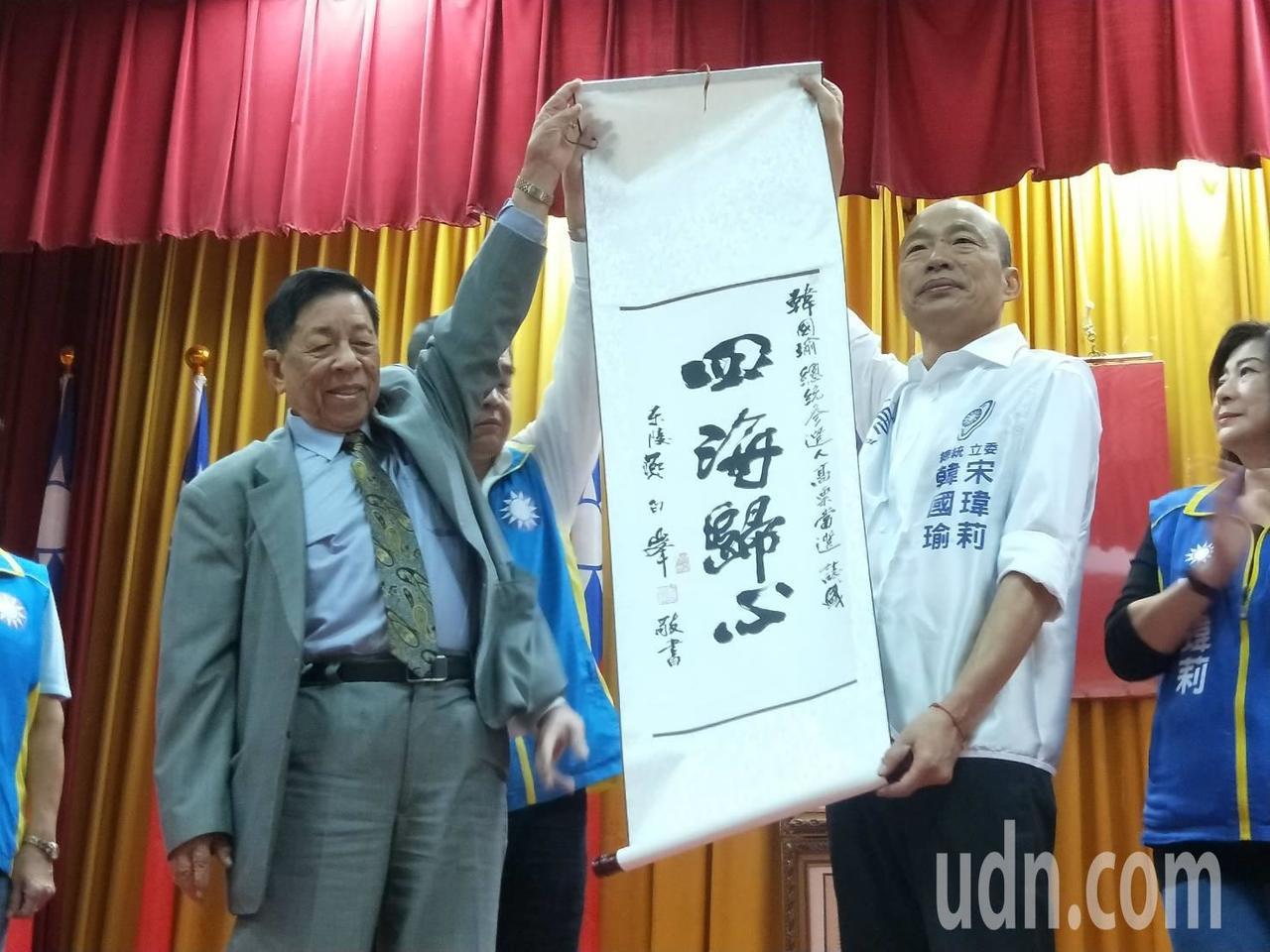 名書法家燕白峰,送上「四海歸心」墨寶給韓國瑜,祝他勝選。記者游明煌/攝影