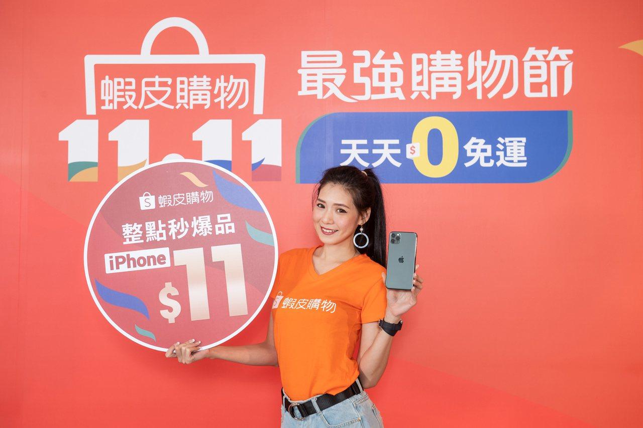 蝦皮購物11月11日當天推出7個時段整點秒殺,iPhone 11 Pro Max...