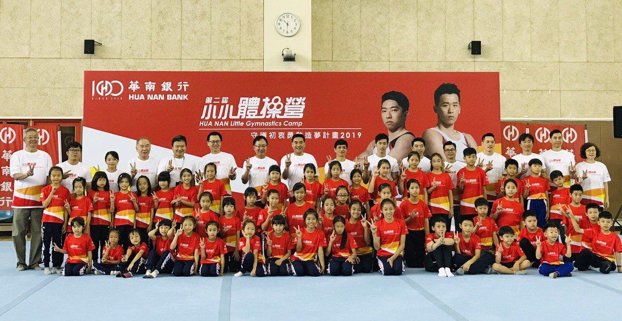 2019年華南銀行第二屆「小小體操營」今、明兩天將在高雄國家訓練中心舉行。記者劉...