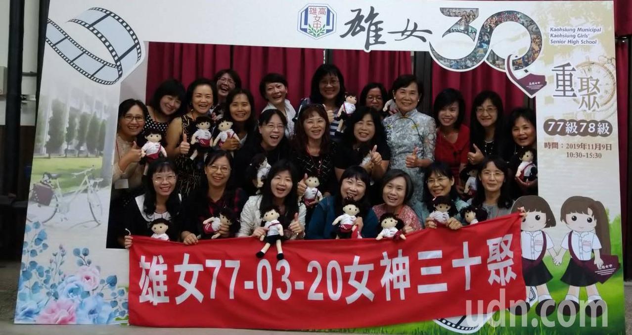 高雄女中首次舉辦「30重聚」,迎來6百多位畢業30、31年的校友回娘家。記者蔡容...