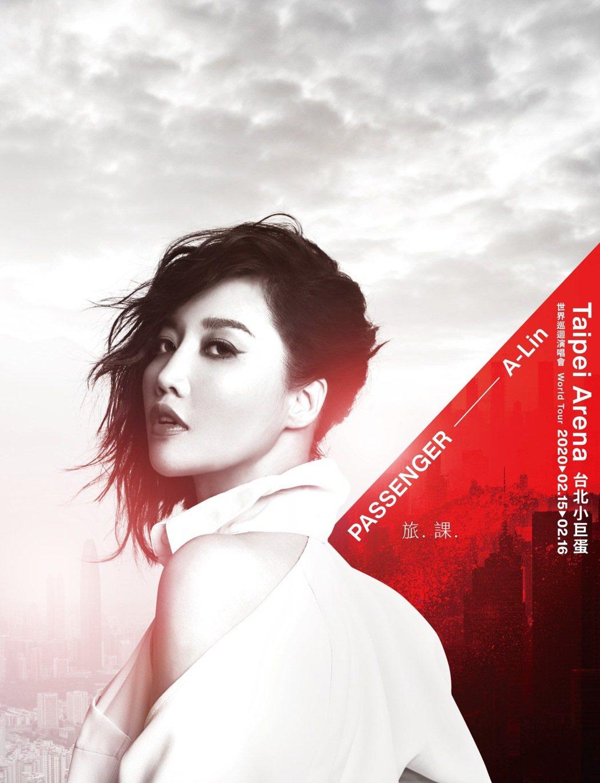 A-Lin「Passenger 旅.課」演唱會3場台北小巨蛋門票開賣15分鐘完售...