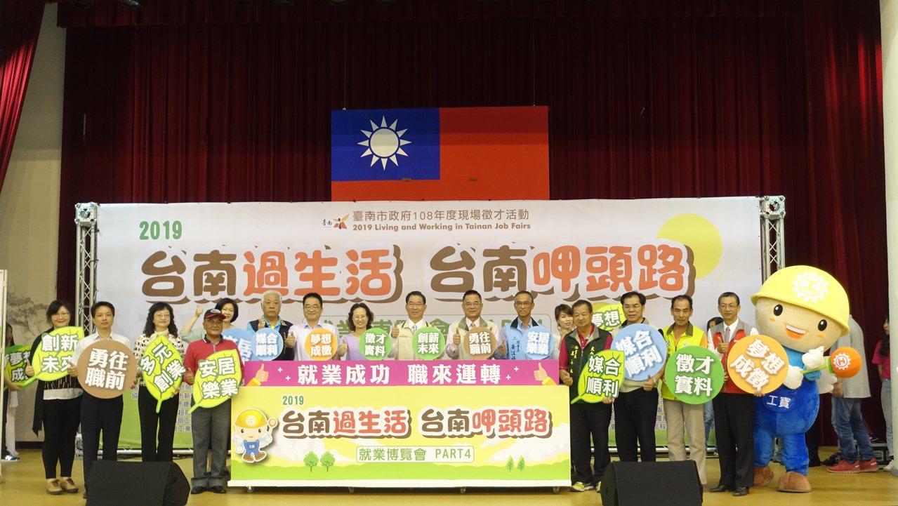 台南市今年第四場大型就業博覽會今天在新營體育場辦理,廠商提供3056個工作機會。...