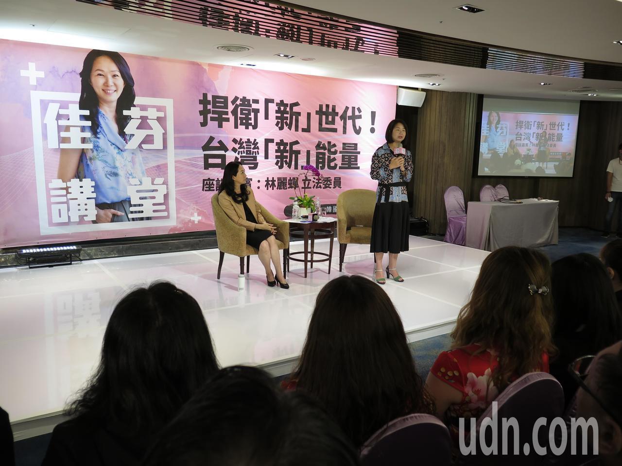 國民黨總統參選人韓國瑜妻子李佳芬第2場「佳芬講堂」在桃園舉行,與立委林麗蟬與談。...