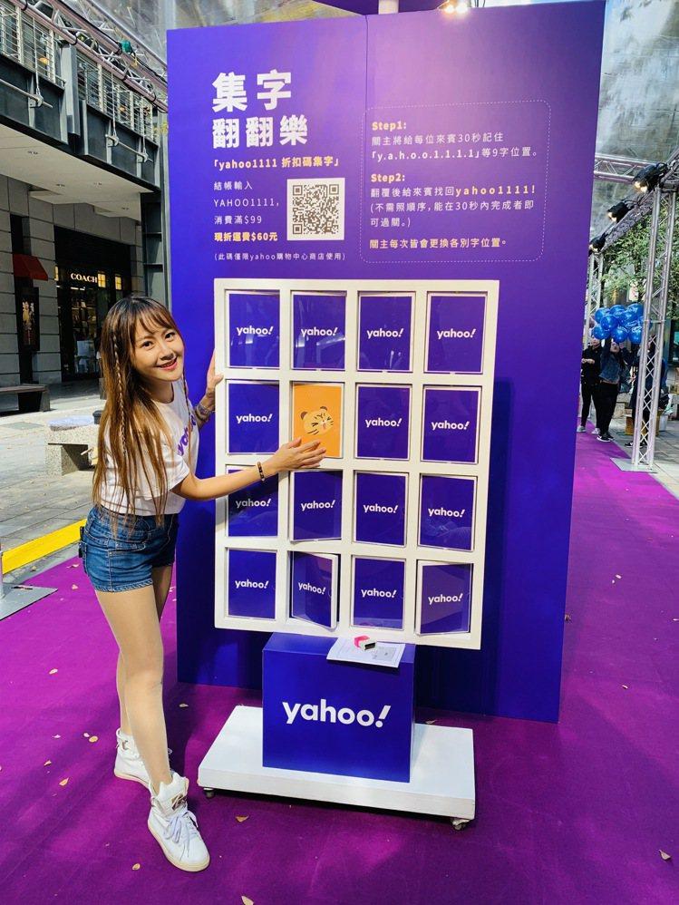 Yahoo奇摩雙11快閃店設計了多款趣味闖關遊戲。圖/Yahoo奇摩提供