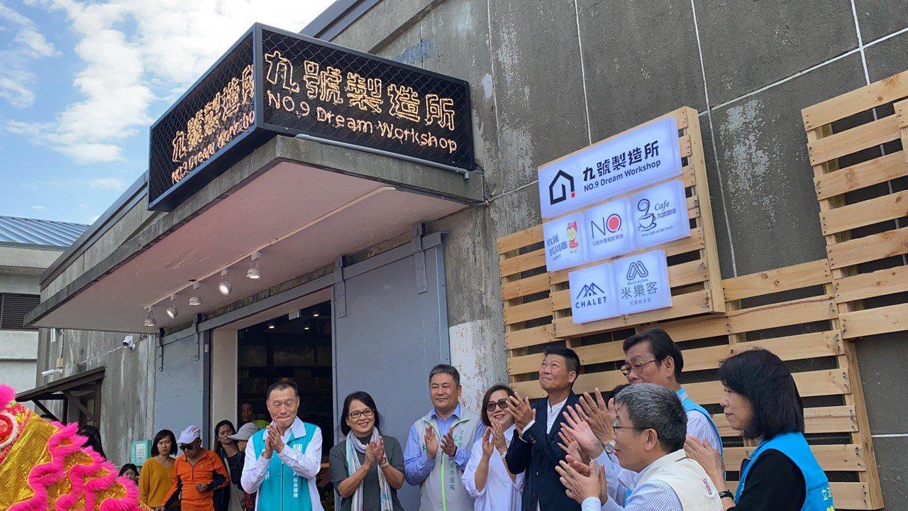 宜蘭中興文創園區新設「九號製造所」昨天開張。記者羅建旺/攝影