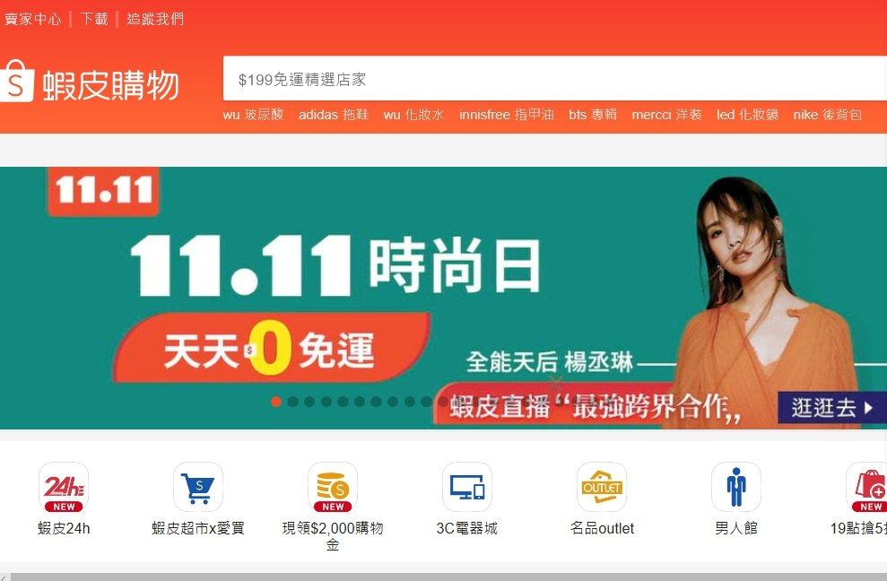蝦皮購物邀請藝人楊丞琳上線直播吸引消費者目光。圖/取自蝦皮購物網