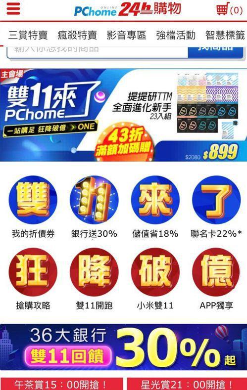 PChome24h運用大數據分析推出商品優惠吸引消費者。圖/取自phcome24...