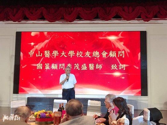 國策顧問李茂盛醫師於會場致詞。 中山醫學大學校友總會/提供