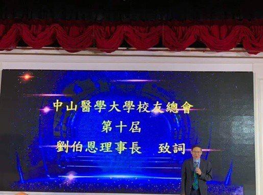 中山醫學大學校友總會理事長劉伯恩於會場致詞。 中山醫學大學校友總會/提供