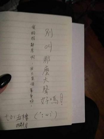 有網友最近於fb大呻鄰居床戰叫聲不斷,而且聲浪大到幾乎傳遍全層,她即用筆記本寫下...