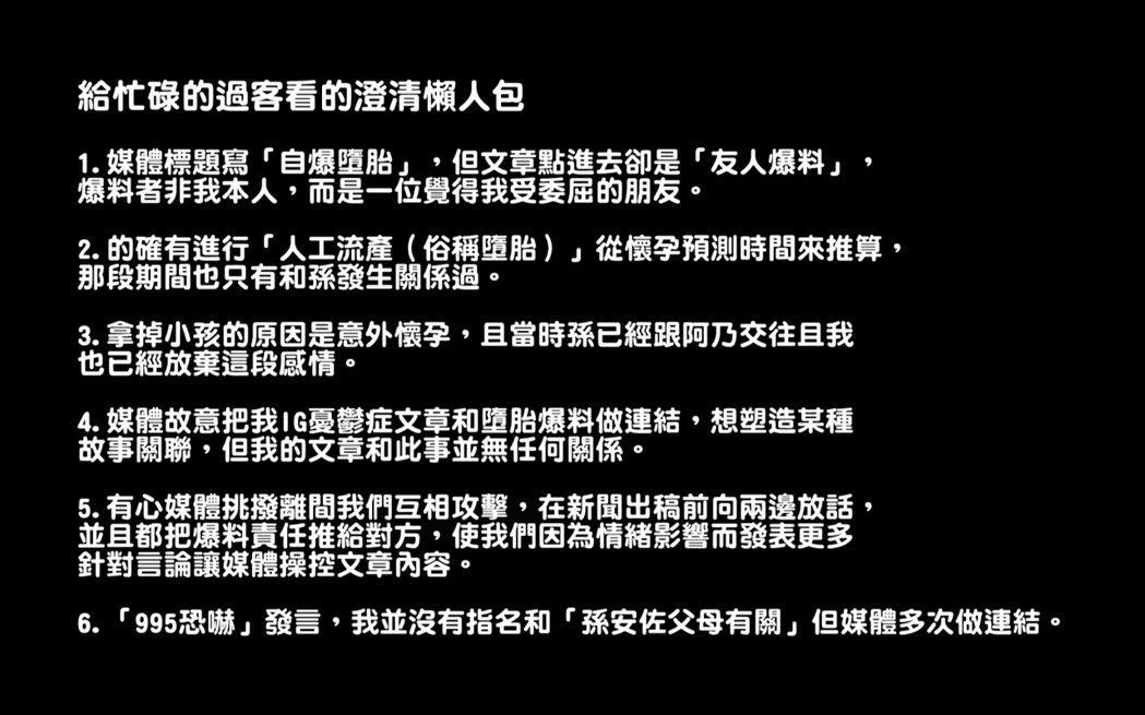 米砂發片親自對墮胎事件做出澄清。 圖/擷自Youtube