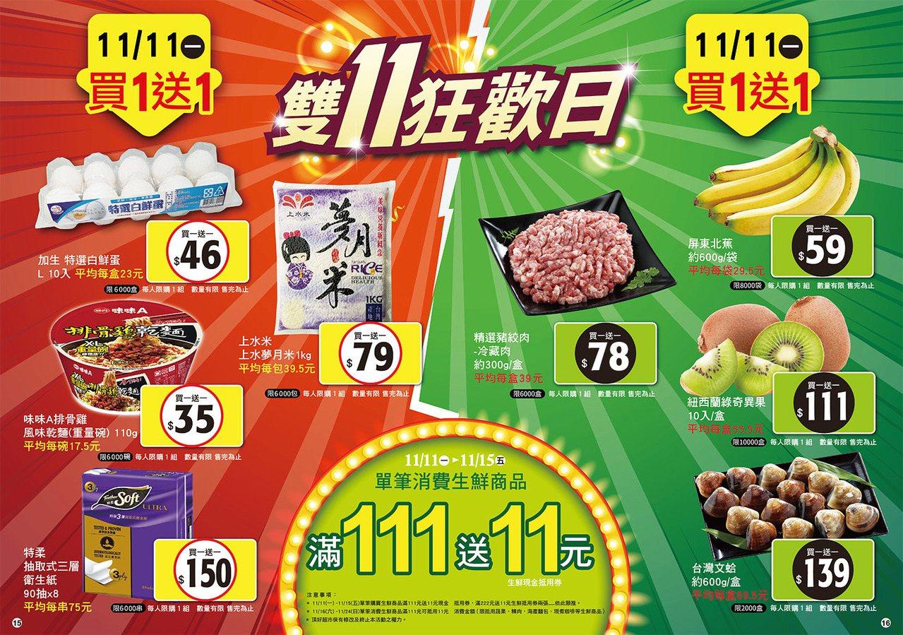 雙11當天至頂好購物,即可享多項民生用品、食品買一送一。圖片來源/愛買
