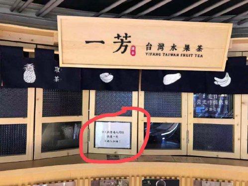 一芳因香港加盟店的「與香港人同行,休業一天,香港人加油」的公告,掀起了統獨的政治...