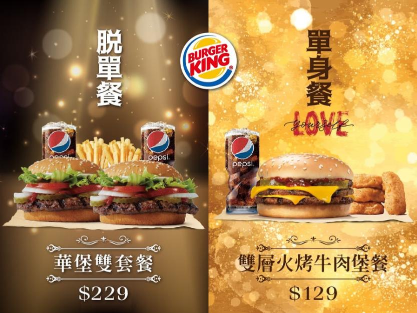 漢堡王官往上提供優惠券條碼,讓消費者自由挑選。圖/取自臉書