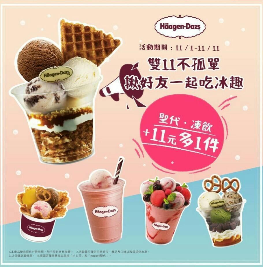 哈根達斯冰淇淋祭出11元加購價,吸引民眾消費。圖/取自臉書