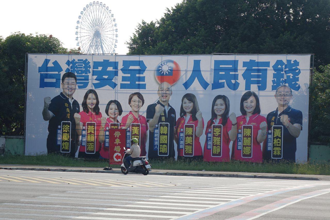 高雄市國民黨立委參選人和國民黨總統參選人韓國瑜聯合競選看板最近陸續掛上街頭。圖/...