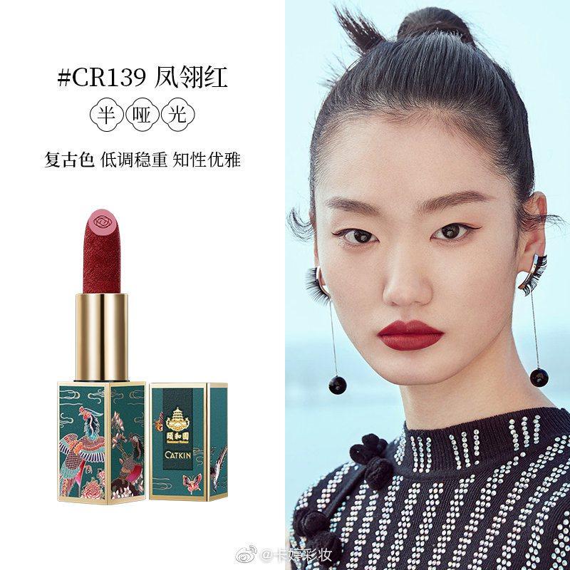 大陸彩妝品牌卡婷,與頤和園推出聯名唇膏,顏色大器。圖/摘自微博