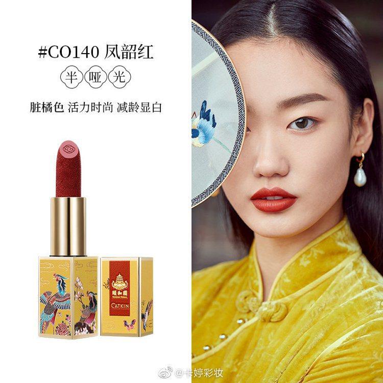 大陸彩妝品牌卡婷,與頤和園推出聯名唇膏。圖/摘自微博