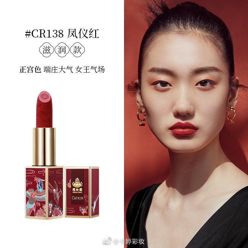 大陸彩妝品牌卡婷,與頤和園推出聯名唇膏,這色被稱為正宮色。圖/摘自微博