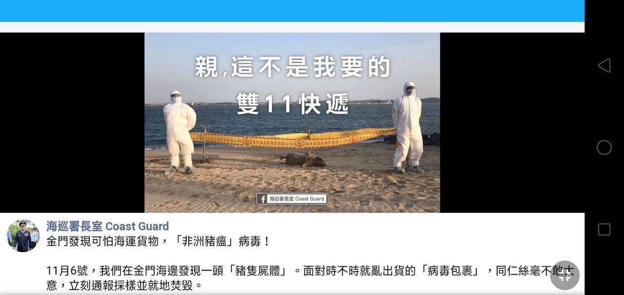 海巡署長陳國恩,在海巡署長官方臉書張貼一張海報「親!這不是我要的雙11快遞」,以...